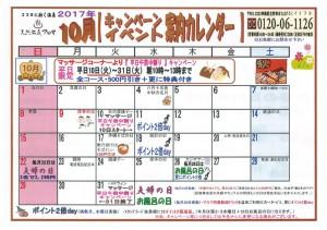 天然温泉アロマ 10月カレンダー