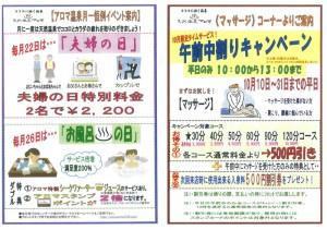 天然温泉アロマ 10月イベント・キャンペーン